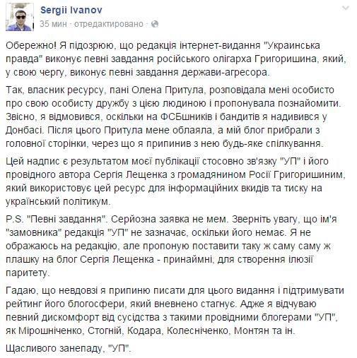 """Обережно, """"Українська правда"""": Блогер Іванов підозрює, що УП виконує завдання агресора  - фото 1"""