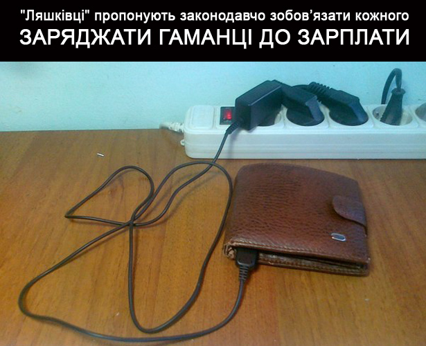 Ляшку на замітку. Яких заборон не вистачає Україні (ФОТОЖАБИ) - фото 9