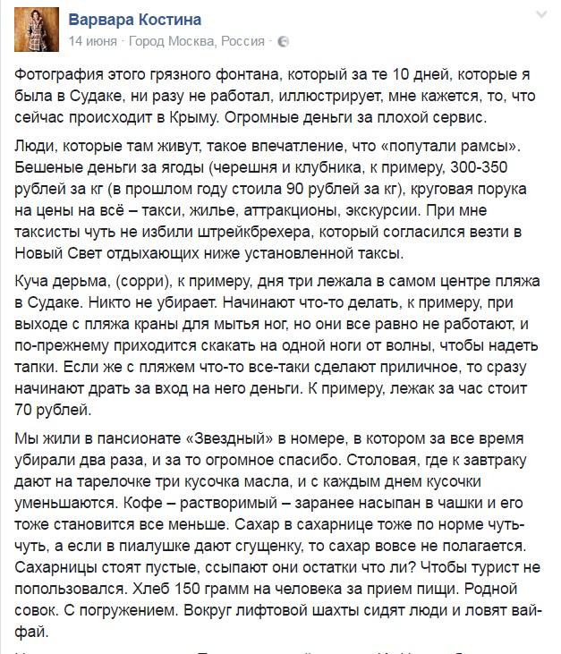 Де ховалися 4 мільйони кримських туристів - фото 16