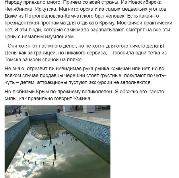Де ховалися 4 мільйони кримських туристів - фото 17