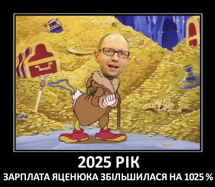 Як Яценюк піднімав собі зарплату заради людей (ФОТОЖАБИ) - фото 1