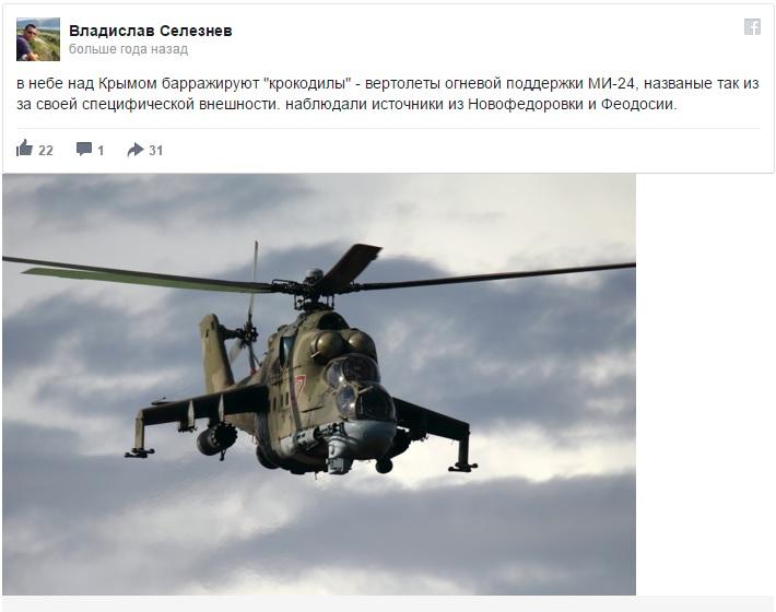 Хроніки окупації Криму: українські військові вже готові стріляти в окупантів - фото 6
