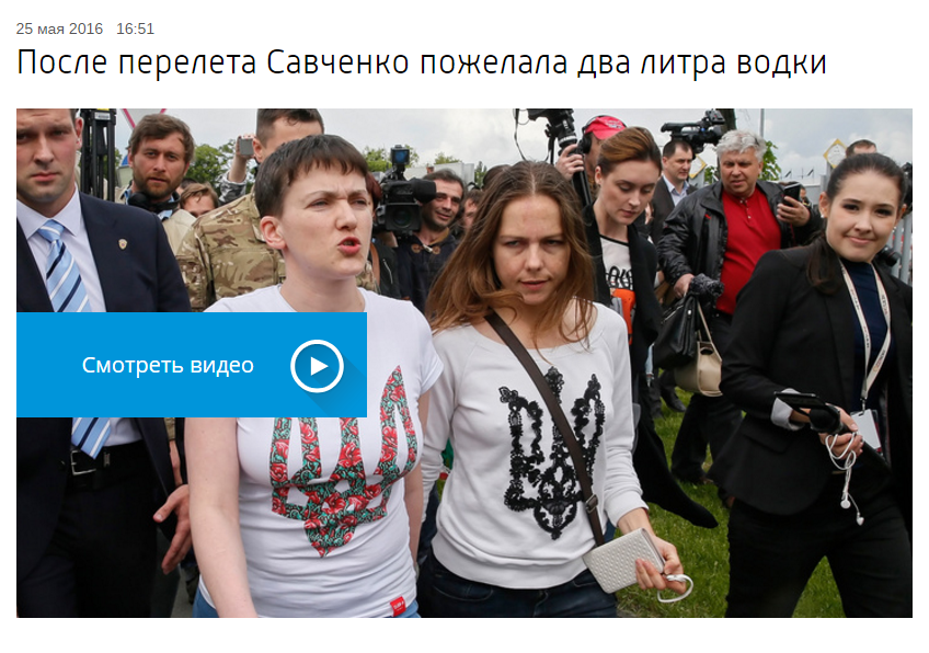 Російські ЗМІ скаженіють від повернення Савченко в Україну - фото 2