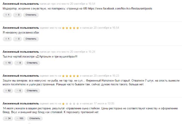 На Росії ресторан, де вбили Жиліна, чистить свій сайт - фото 2