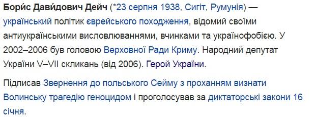 """Герої та """"херої"""": Чи потрібне Савченко звання Героя України як і в Дейча - фото 3"""