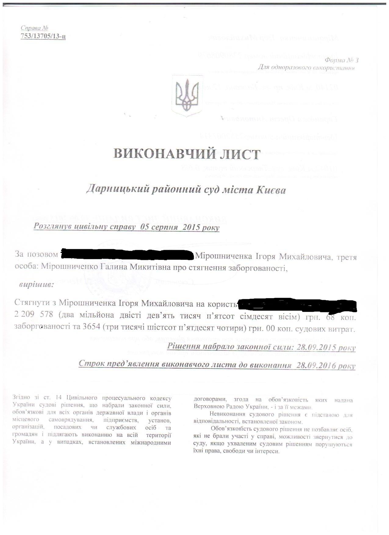 """Активіст пояснив, чому облив зеленкою """"свободівця"""" Мірошниченка (ДОКУМЕНТ) - фото 3"""