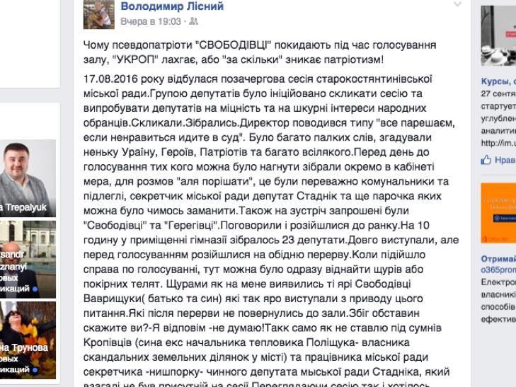 У Староконстянтинові не перестають обурюватися безвідповідальністю депутатів - фото 3