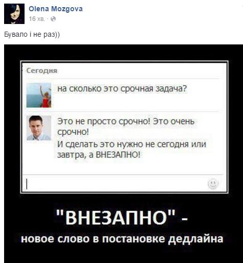 """""""Фейсбук""""-пости, які зробили цей день - фото 5"""