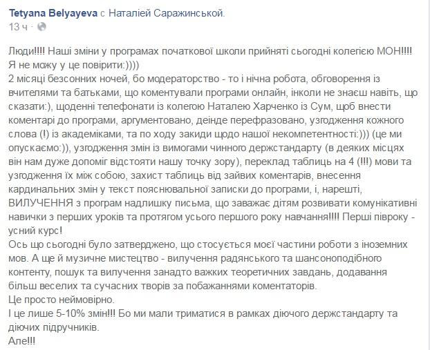Міністерство освіти України змінило програми початкової школи - фото 2