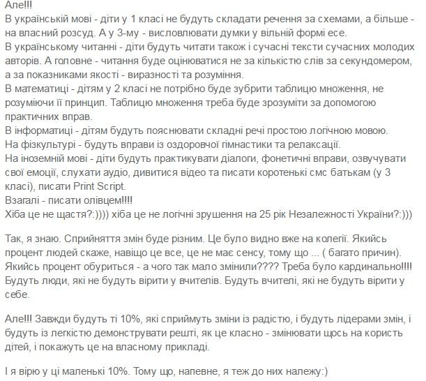 Міністерство освіти України змінило програми початкової школи - фото 3