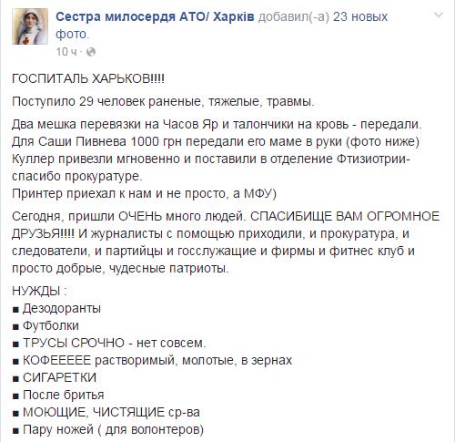 Харків прийняв ще майже 30 поранених з фронту  - фото 1