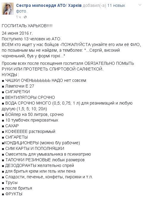 До харківського шпиталю привезли 13 постраждалих бійців АТО, - волонтери - фото 1