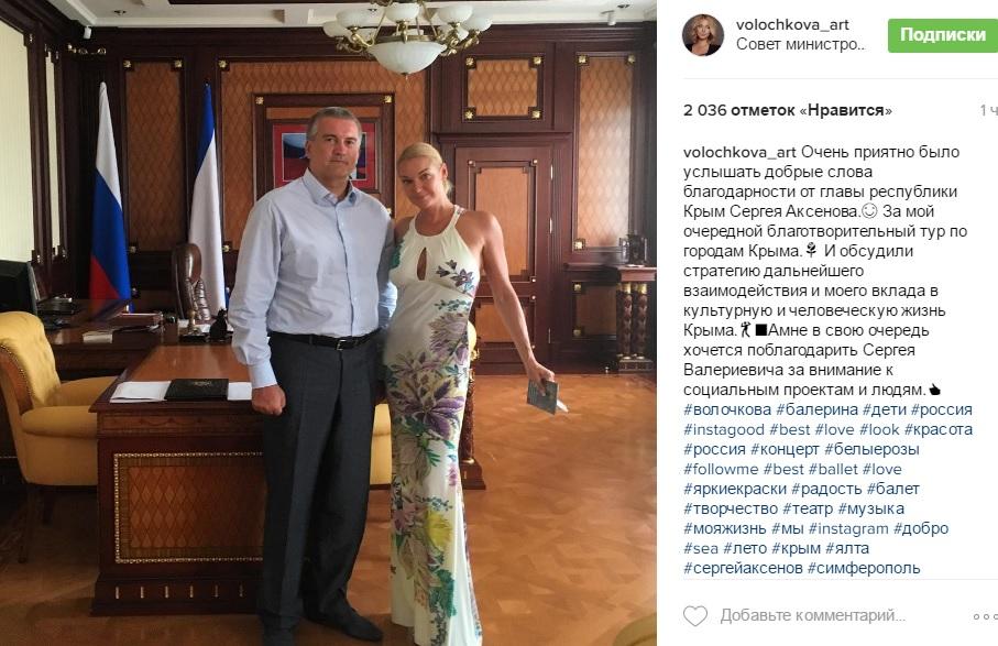 Волочкова завітала до Гобліна в анексованому Криму - фото 1