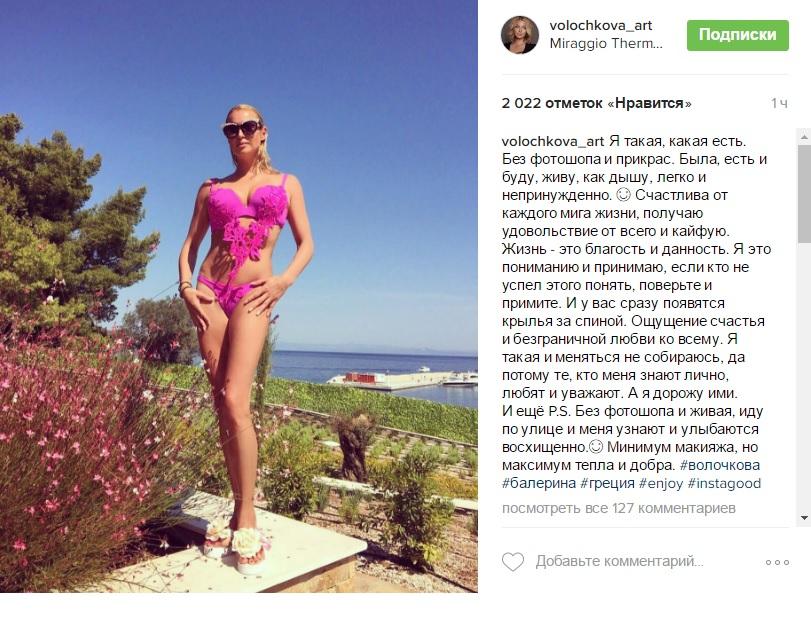 """Волочкова в бікіні показала себе """"без фотошопу"""" - фото 1"""