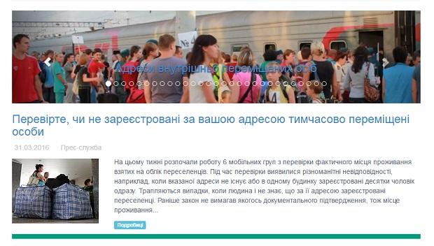 """Для пошуків """"липових"""" переселенців на Запоріжжі оприлюднили адреси реєстрації майже семи тисяч ВПЛ - фото 1"""