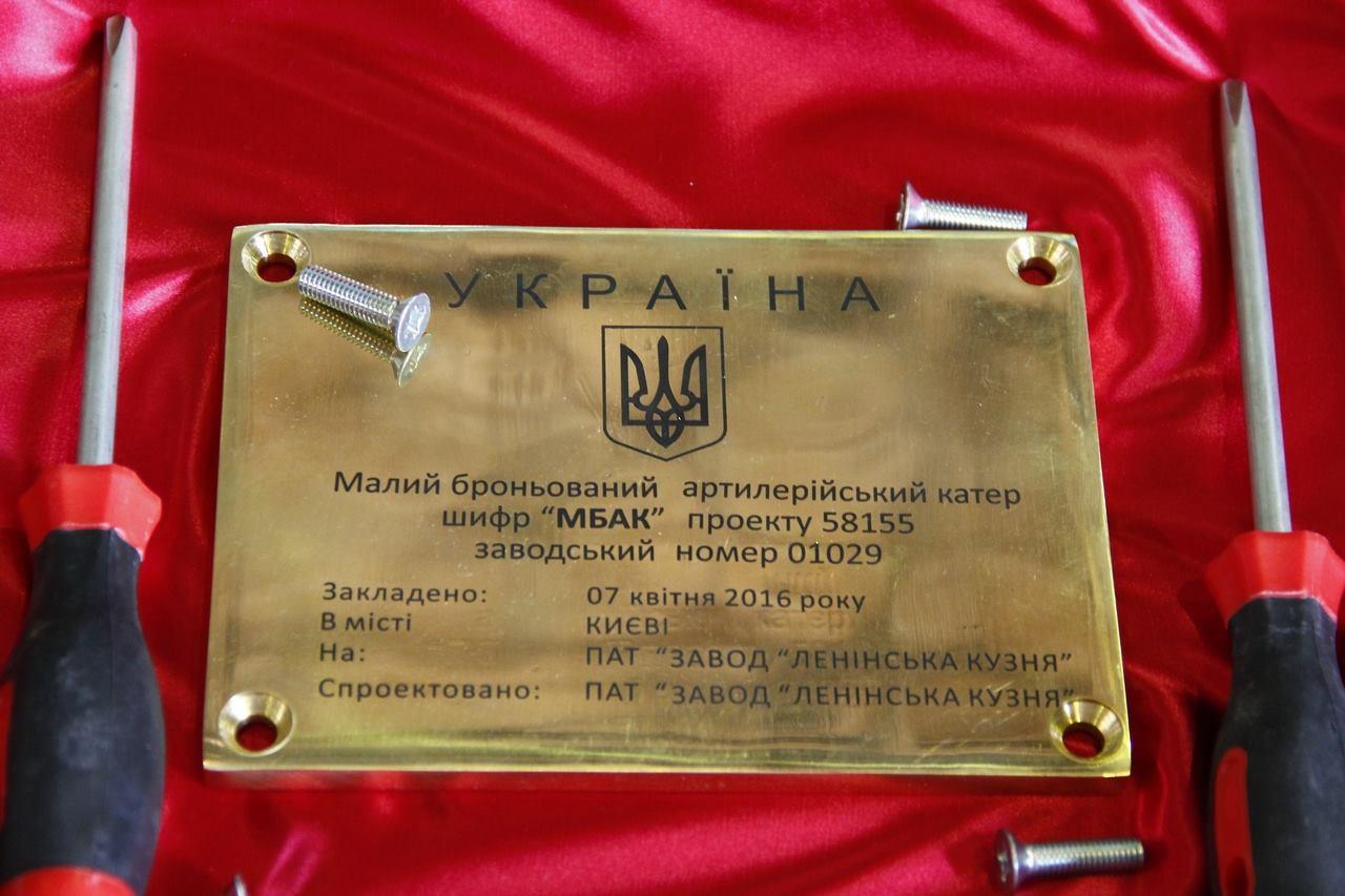 Завод Порошенка розпочав будівництво чотирьох броньованих катерів - фото 2