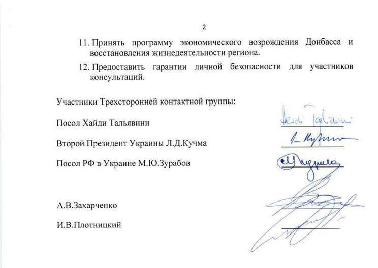 В ОБСЕ анонсировали встречу Хуга и Захарченко: намерены обсудить нынешнюю ситуацию с безопасностью - Цензор.НЕТ 6992