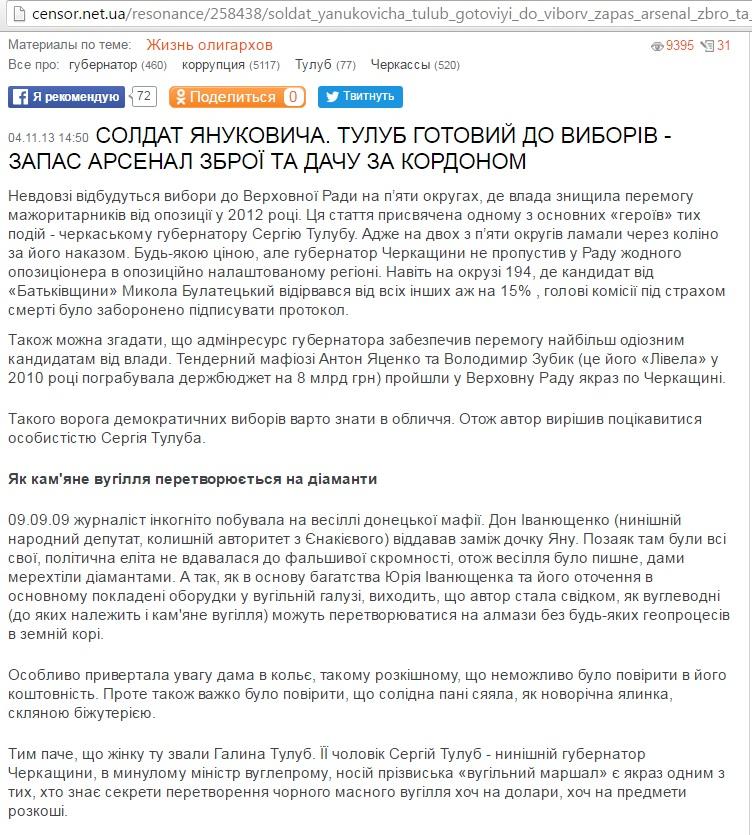 """Герої та """"герої"""": Чи потрібне Вербицькому з """"Небесної сотні"""" звання Героя України як в """"вугільного маршала"""" Тулуба - фото 3"""