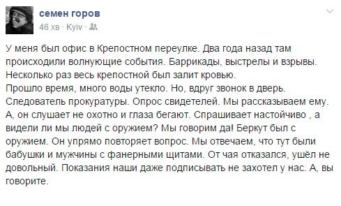 Відомий режисер шокований слідчими, які розслідують злочини проти Майдану  - фото 1