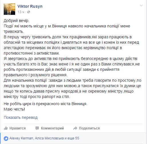 """Генерал Русин порадив """"кримському"""" шефу вінницької поліції Шевцову або прислухатись до людей, або """"рапорт на стіл"""" - фото 1"""