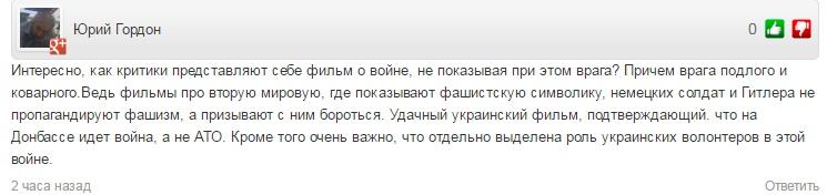 """Чому в сучасній Україні небезпечно крутити серіали про хороших """"ополченців"""" - фото 11"""
