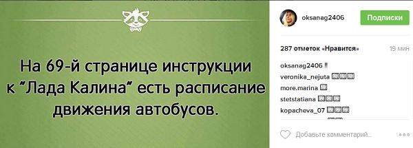 Дружина Кернеса висміяла російський автопром  - фото 1