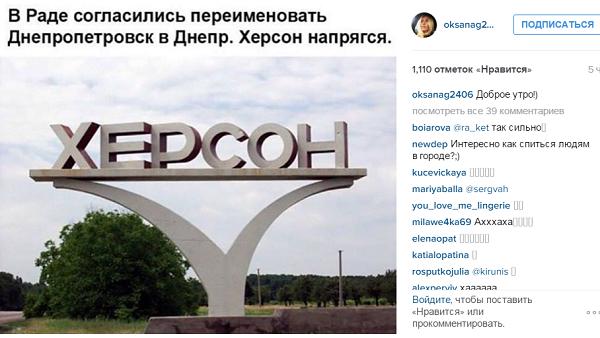 Дружина Кернеса висміяла перейменування Дніпропетровська  - фото 1