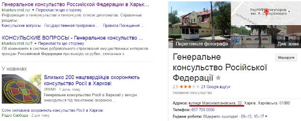 У Харкові Генконсульство РФ не декомунізувало адресу - фото 2