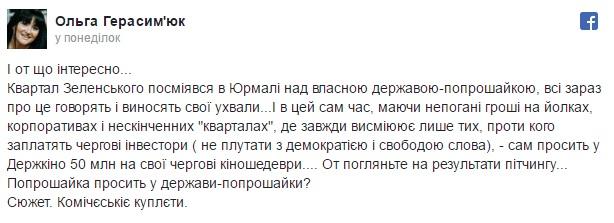 Зеленський через скандал вирішив не просити у Держкіно гроші на кіно - фото 1