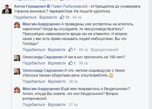 Геращенко про нічну погоню та стрілянину поліції в Києві: це були п'яні імбецили - фото 1