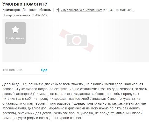 Блиск та злидні Донбасу: як жебракують люди та жирують бойовики в зоні АТО - фото 7