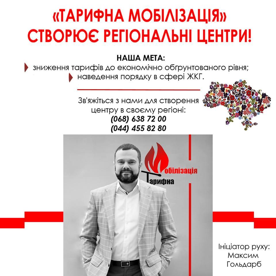Як в Україні працює тарифний сепаратизм - фото 1