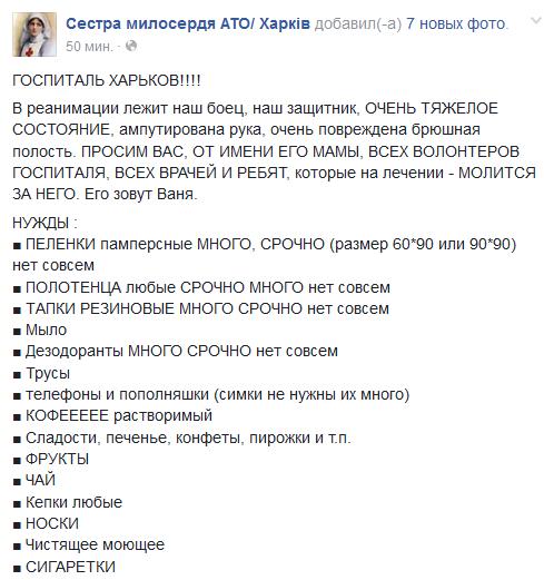 У Харкові просять допомогти пораненим АТОшникам  - фото 1