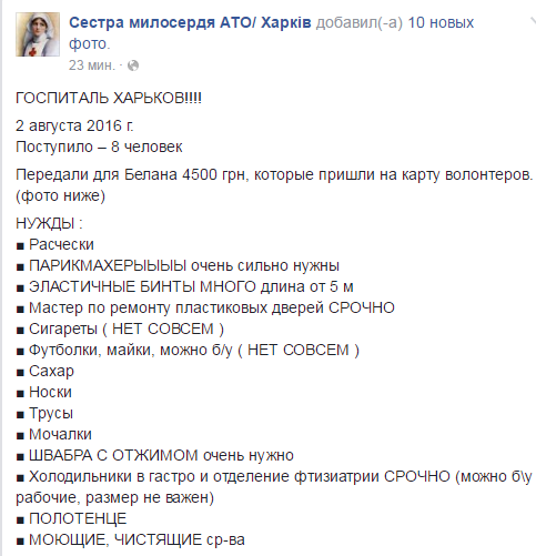 До військового шпиталю в Харкові привезли ще вісім АТОшників  - фото 1