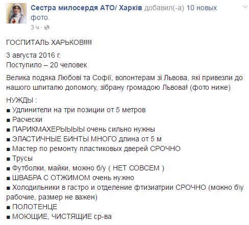 До Харкова з передової доставили два десятки поранених та хворих АТОшників  - фото 1