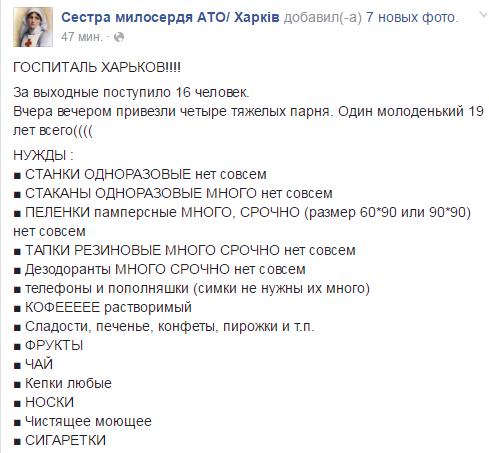 До Харкова привезли поранених АТОшників, є важкі  - фото 1