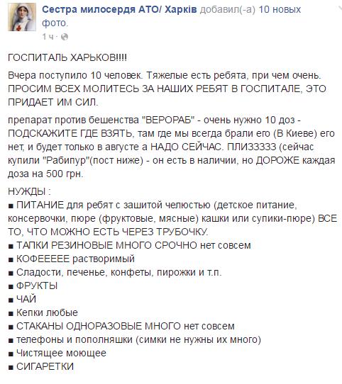 До Харкова доставили ще 10 поранених та хворих бійців з передової  - фото 1