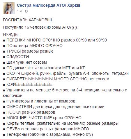 Харків прийняв ще 16 поранених та хворих бійців з передової  - фото 1