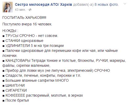 До Харкова доставили 16 поранених бійців з фронту  - фото 1
