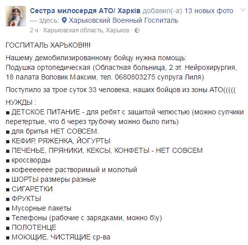 До Харкова з передової привезли більше 30 поранених та хворих АТОшників  - фото 1