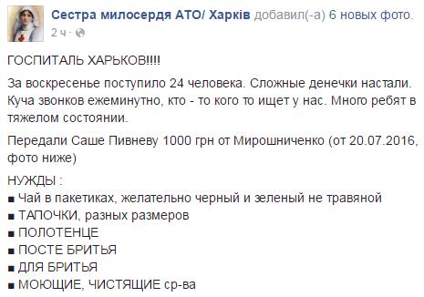 До Харкова доставили ще два десятки поранених АТОшників з фронту  - фото 1