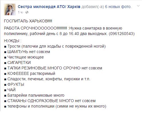 У Харківському шпиталі не вистачає робітників  - фото 1