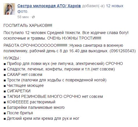 До Харкова привезли 12 поранених бійців з фронту  - фото 1