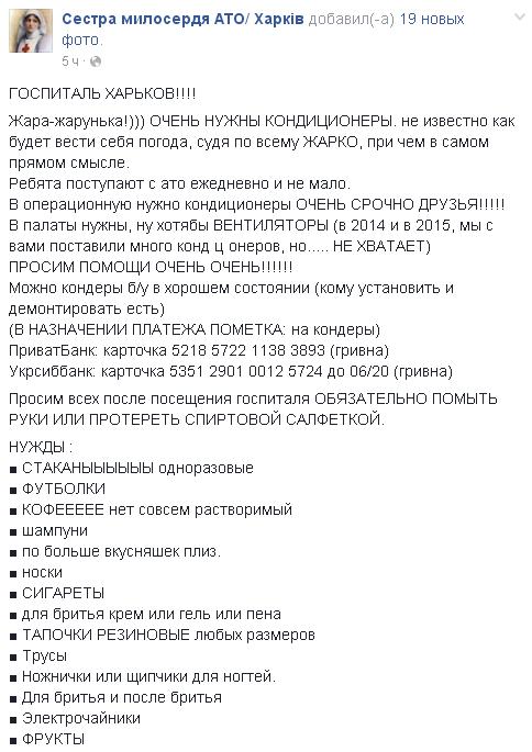 Постраждалим бійцям АТО, які перебувають у Харкові, потрібна допомога, - волонтери - фото 1
