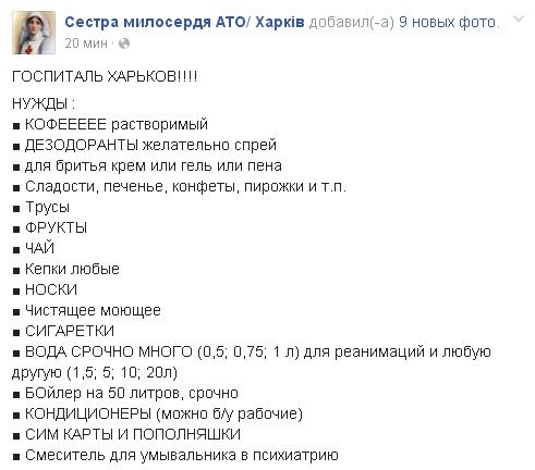 Пораненим бійцям АТО, які перебувають у Харкові, потрібна допомога, - волонтери - фото 1