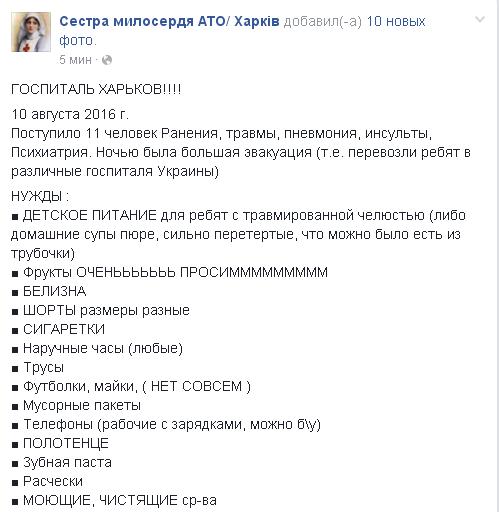 До Харкова у шпиталь поступили 11 бійців АТО, - волонтери - фото 1