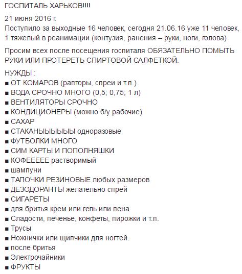 До Харкова привезли майже 30 поранених та хворих бійців з фронту  - фото 1