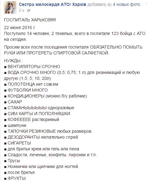 У Харківському шпиталі знаходяться більше сотні АТОшників, - волонтери  - фото 1