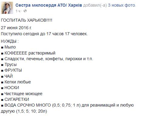 Харків прийняв ще 17 поранених з фронту  - фото 1