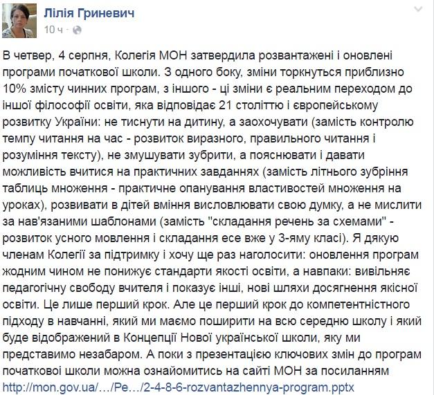 Міністерство освіти України змінило програми початкової школи - фото 1
